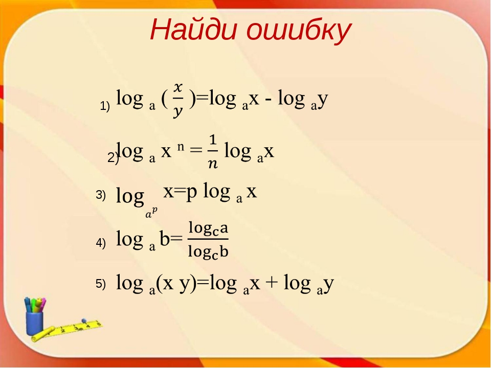 Найди ошибку 2) 1) 3) 4) 5)
