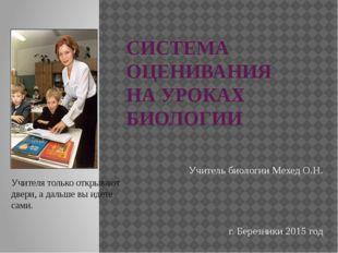 СИСТЕМА ОЦЕНИВАНИЯ НА УРОКАХ БИОЛОГИИ Учитель биологии Мехед О.Н. г. Березник