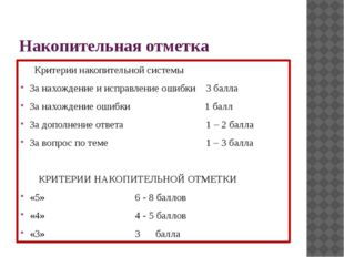 Накопительная отметка Критерии накопительной системы За нахождение и исправле