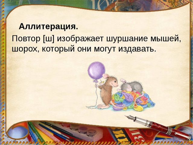 Аллитерация. Повтор [ш] изображает шуршание мышей, шорох, который они могут...