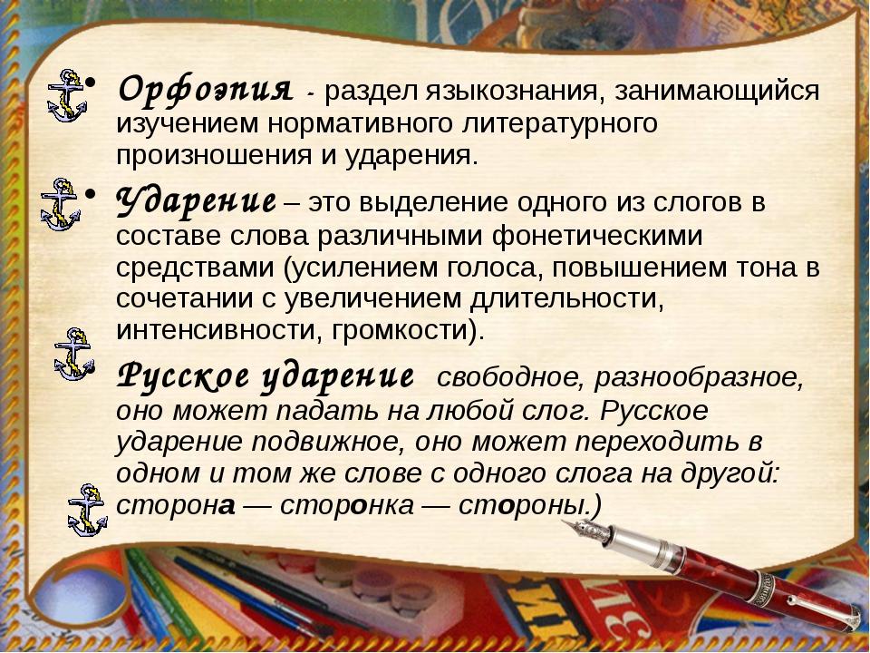 Орфоэпия - раздел языкознания, занимающийся изучением нормативного литературн...