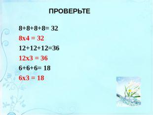 3 х 4 какие одинаковые слагаемые повторялись сколько раз повторялись одинаков