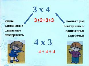 Что такое умножение? Это умное сложение. Ведь умней умножить раз, Чем слагать