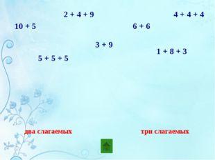 10 + 5 2 + 4 + 9 5 + 5 + 5 1 + 8 + 3 3 + 9 6 + 6 4 + 4 + 4 одинаковые слагаем