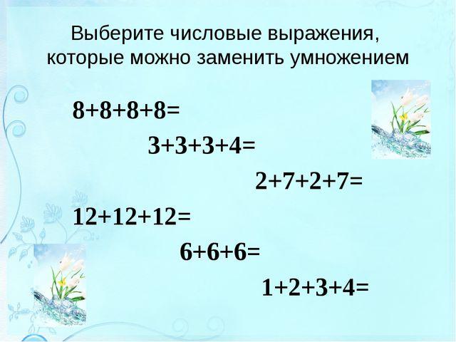 ПРОВЕРЬТЕ 8+8+8+8= 32 8х4 = 32 12+12+12=36 12х3 = 36 6+6+6= 18 6х3 = 18