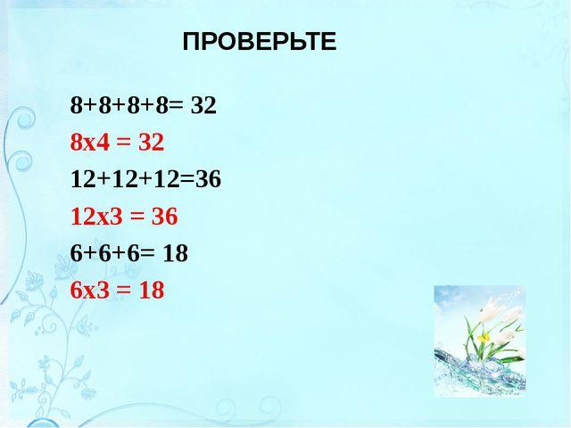 3 х 4 какие одинаковые слагаемые повторялись сколько раз повторялись одинаков...