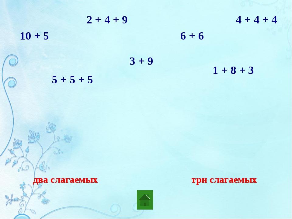 10 + 5 2 + 4 + 9 5 + 5 + 5 1 + 8 + 3 3 + 9 6 + 6 4 + 4 + 4 одинаковые слагаем...