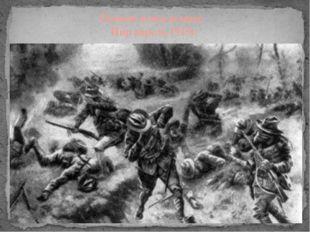 Газовая атака немцев Ипр апрель 1915г.