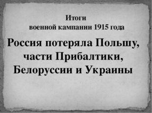 Россия потеряла Польшу, части Прибалтики, Белоруссии и Украины Итоги военной
