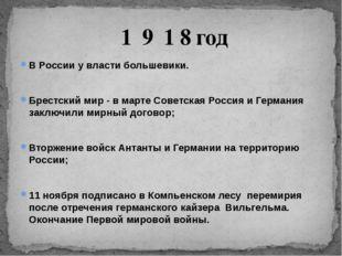 В России у власти большевики. Брестский мир - в марте Советская Россия и Герм