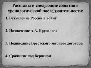 1. Вступление России в войну 2. Назначение А.А. Брусилова 3. Подписание Брест