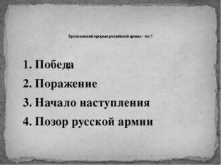 1. Победа 2. Поражение 3. Начало наступления 4. Позор русской армии Брусиловс