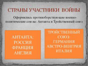 Оформились противоборствующие военно-политические союзы: Антанта и Тройствен