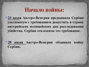 23 июля Австро-Венгрия предъявила Сербии ультиматум с требованием допустить в