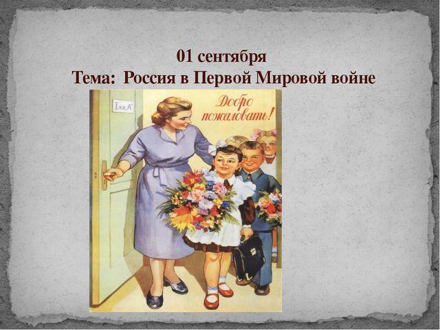 01 сентября Тема: Россия в Первой Мировой войне