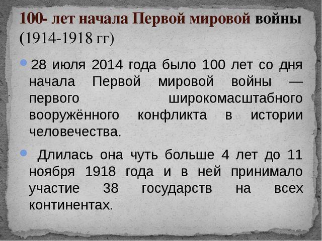 28 июля 2014 года было 100 лет со дня начала Первой мировой войны — первого ш...
