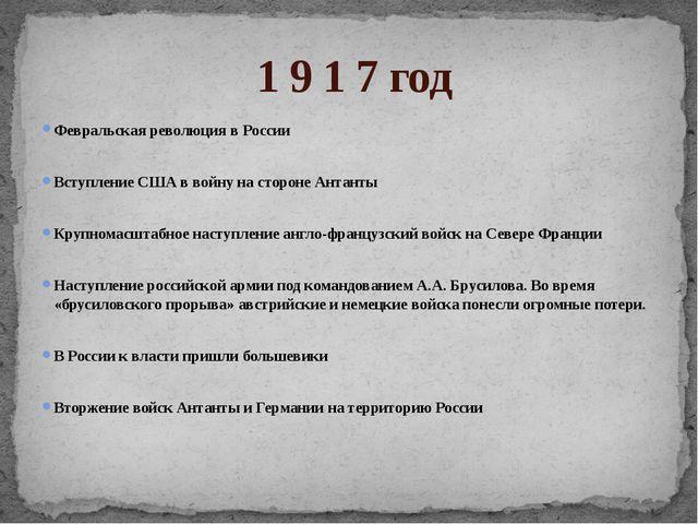 Февральская революция в России Вступление США в войну на стороне Антанты Круп...