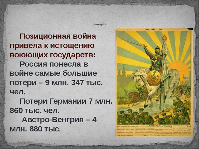 Таким образом: Позиционная война привела к истощению воюющих государств: Рос...