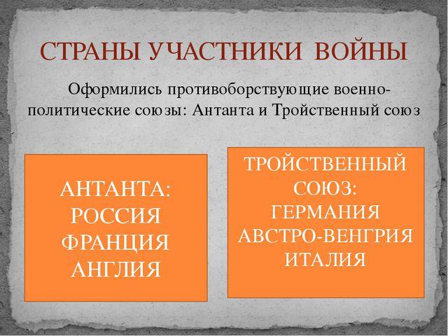 Оформились противоборствующие военно-политические союзы: Антанта и Тройствен...