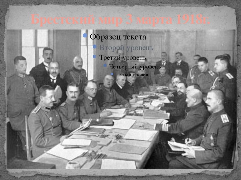 Брестский мир 3 марта 1918г.