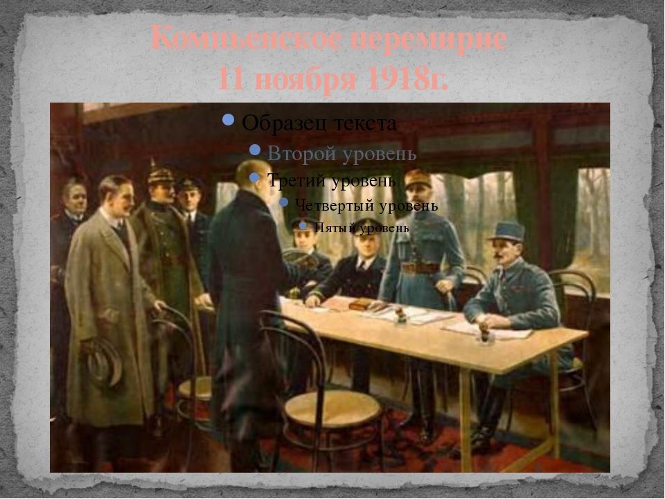 Компьенское перемирие 11 ноября 1918г.