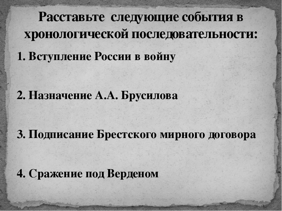 1. Вступление России в войну 2. Назначение А.А. Брусилова 3. Подписание Брест...