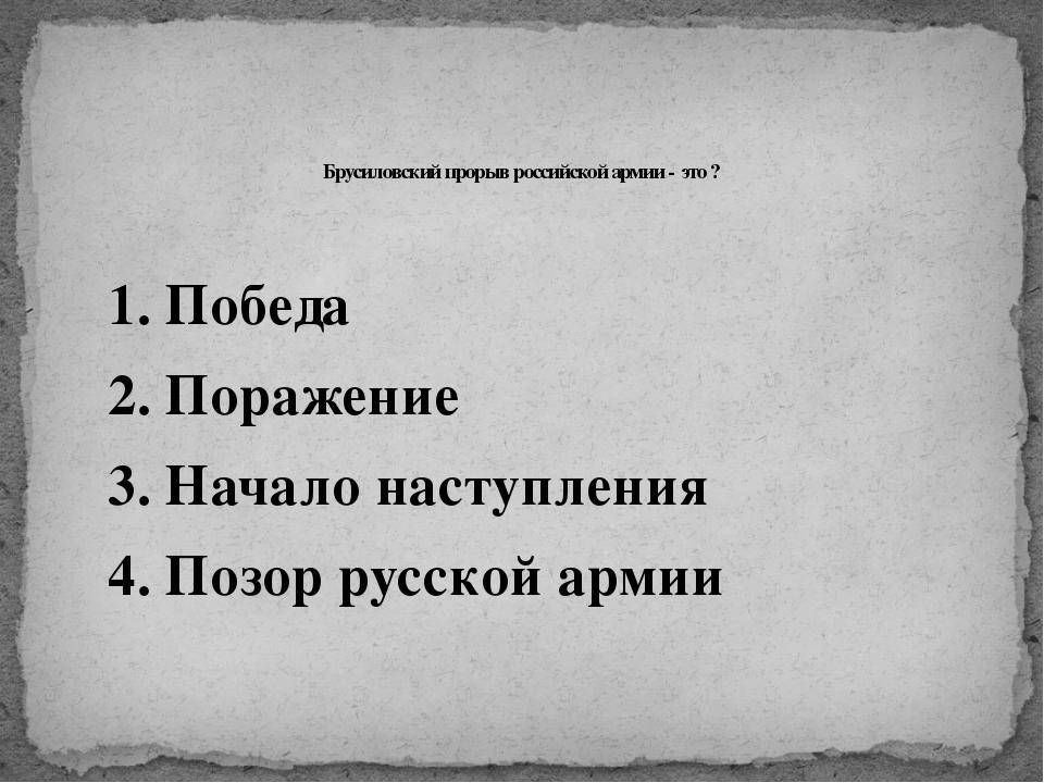 1. Победа 2. Поражение 3. Начало наступления 4. Позор русской армии Брусиловс...