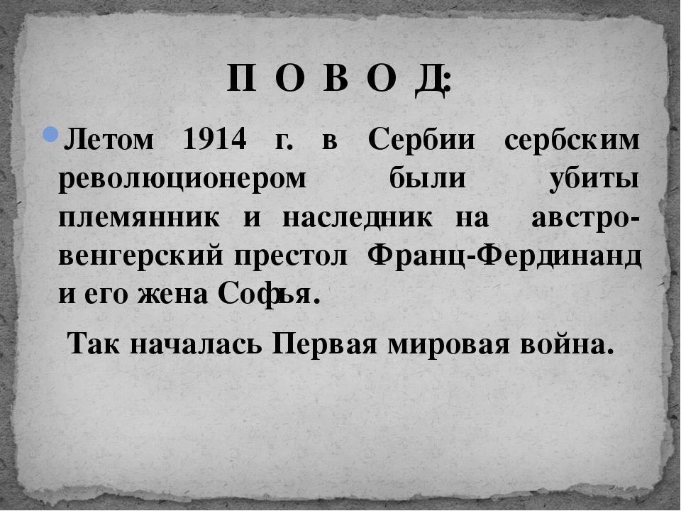 Летом 1914 г. в Сербии сербским революционером были убиты племянник и наследн...