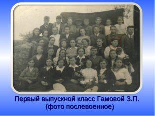 Первый выпускной класс Гамовой З.П. (фото послевоенное)