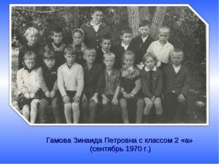 Гамова Зинаида Петровна с классом 2 «а» (сентябрь 1970 г.)