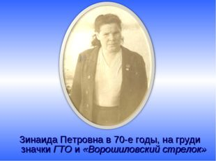 Зинаида Петровна в 70-е годы, на груди значки ГТО и «Ворошиловский стрелок»