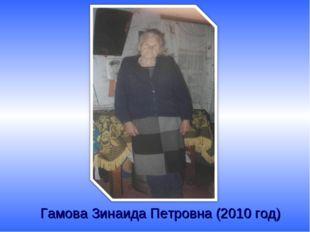 Гамова Зинаида Петровна (2010 год)