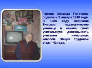 Гамова Зинаида Петровна, родилась 3 января 1918 года. В 1936 году окончила Ти