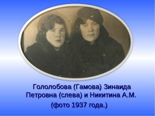 Гололобова (Гамова) Зинаида Петровна (слева) и Никитина А.М. (фото 1937 года.)