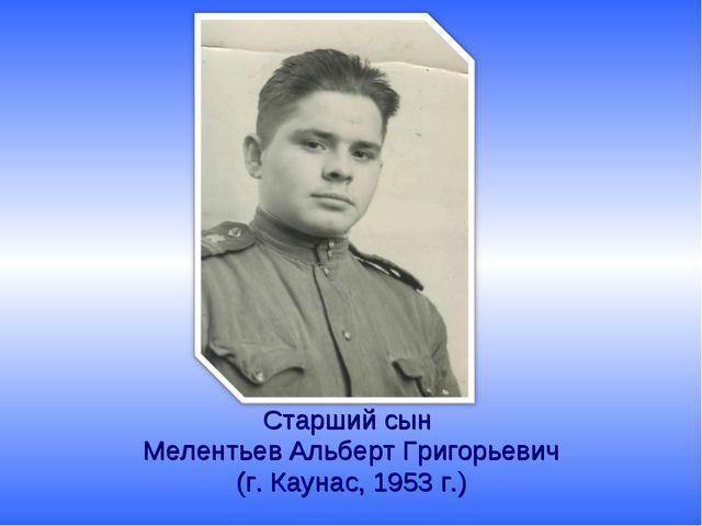 Старший сын Мелентьев Альберт Григорьевич (г. Каунас, 1953 г.)