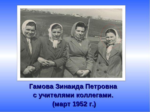 Гамова Зинаида Петровна с учителями коллегами. (март 1952 г.)