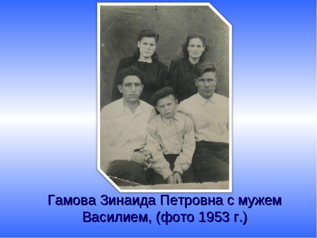 Гамова Зинаида Петровна с мужем Василием, (фото 1953 г.)