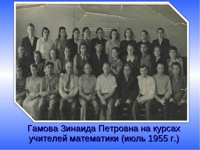 Гамова Зинаида Петровна на курсах учителей математики (июль 1955 г.)