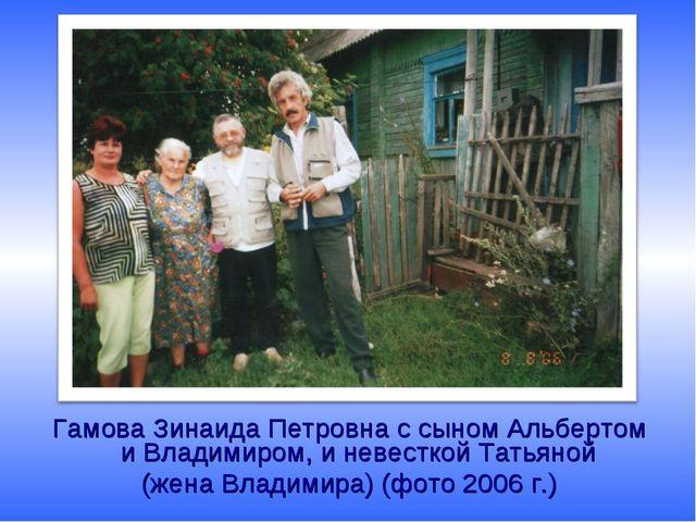 Гамова Зинаида Петровна с сыном Альбертом и Владимиром, и невесткой Татьяной...