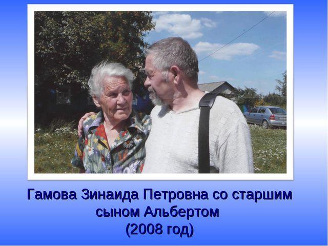 Гамова Зинаида Петровна со старшим сыном Альбертом (2008 год)