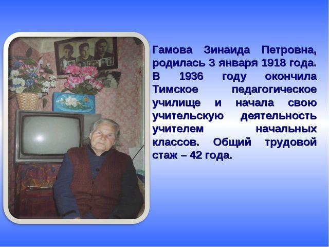 Гамова Зинаида Петровна, родилась 3 января 1918 года. В 1936 году окончила Ти...