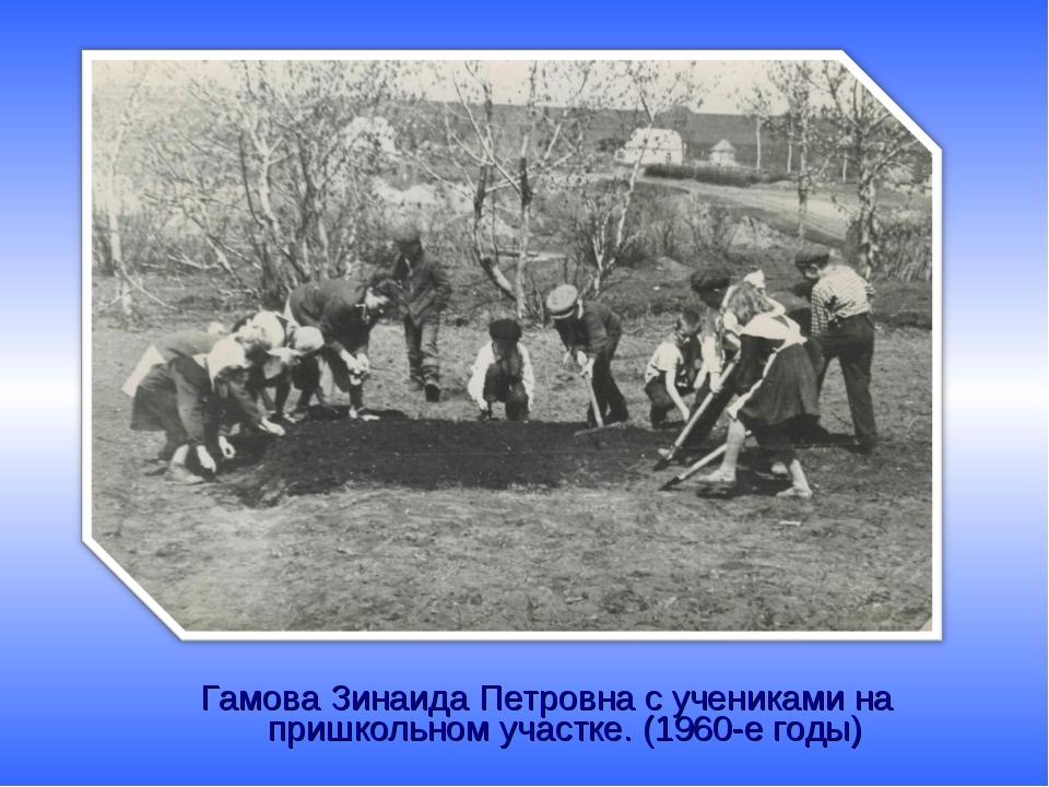 Гамова Зинаида Петровна с учениками на пришкольном участке. (1960-е годы)