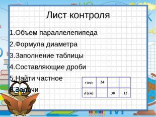 Лист контроля 1.Объем параллелепипеда 2.Формула диаметра 3.Заполнение таблицы