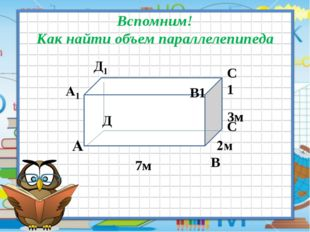 Вспомним! Как найти объем параллелепипеда 3м 7м В С1 С В1