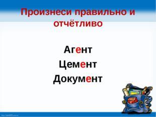 Произнеси правильно и отчётливо Агент Цемент Документ http://linda6035.ucoz.ru/