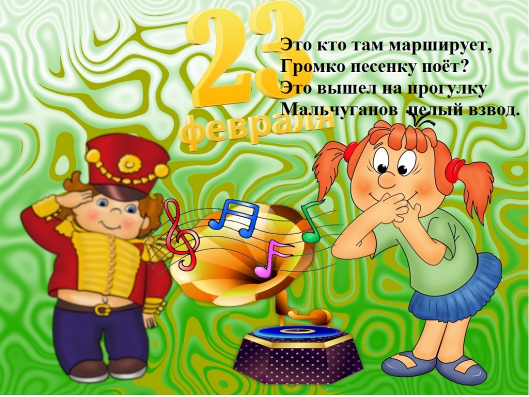 Поздравление в стихах мальчику к 23 февраля