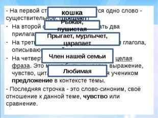 - На первой строчке записывается одно слово - существительное. (предмет) На в