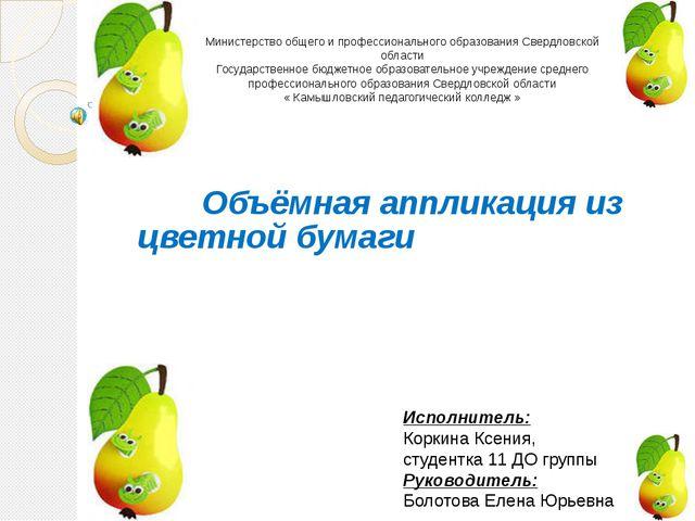 Объёмная аппликация из цветной бумаги Министерство общего и профессионального...