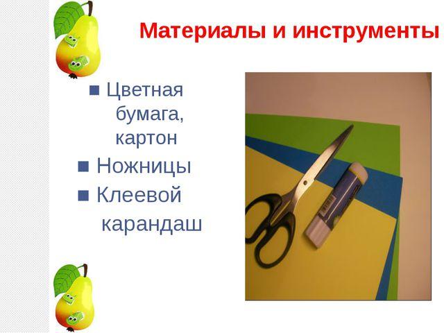Материалы и инструменты ■ Цветная бумага, картон ■ Ножницы ■ Клеевой карандаш