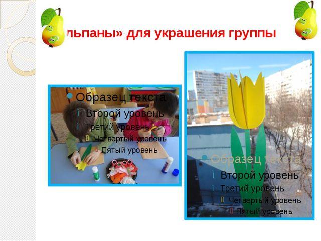 «Тюльпаны» для украшения группы